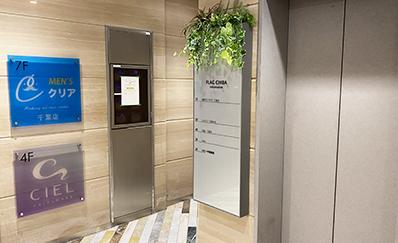 千葉駅(JR)からのアクセス
