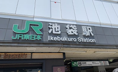 池袋駅「JR」からのアクセス