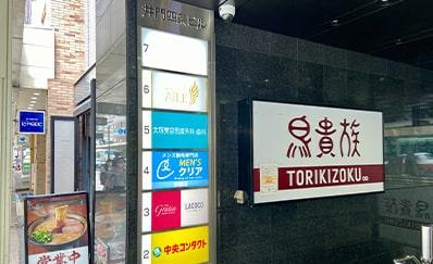 烏丸駅(阪急)からのアクセス