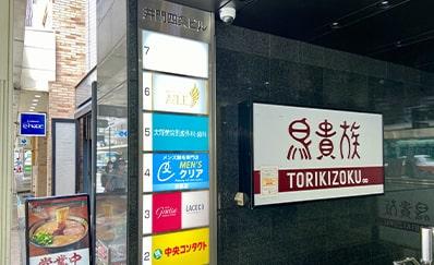 四条駅(地下鉄)からのアクセス