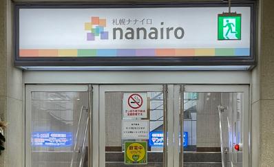 大通駅・すすきの駅からのアクセス