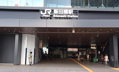 飯田橋駅(JR)からのアクセス