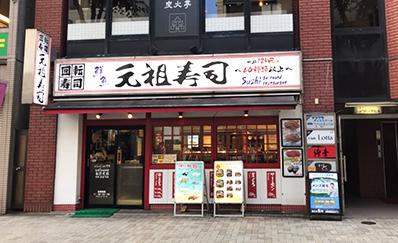 神楽坂駅からのアクセス