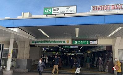 柏駅からのアクセス