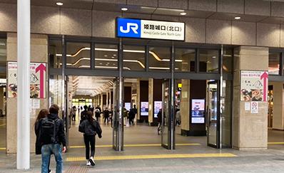 姫路駅(JR)からのアクセス