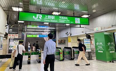 上野駅からのアクセス