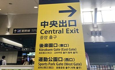 岡山駅からのアクセス