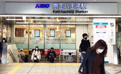 京王八王子駅からのアクセス