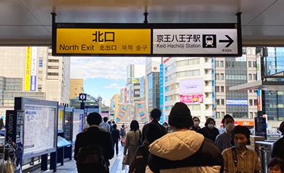 八王子駅(JR)からのアクセス