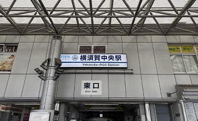 横須賀中央駅からのアクセス