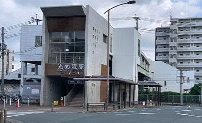 光の森駅(JR)からのアクセス