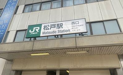 松戸駅からのアクセス