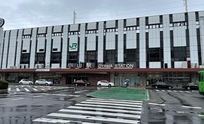 小山駅(JR)からのアクセス